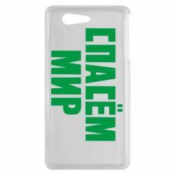 Чехол для Sony Xperia Z3 mini Спасем мир - FatLine