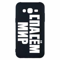 Чехол для Samsung J5 2015 Спасем мир