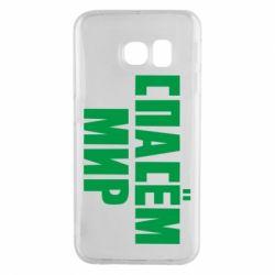 Чехол для Samsung S6 EDGE Спасем мир