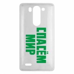 Чехол для LG G3 mini/G3s Спасем мир - FatLine