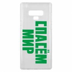 Чехол для Samsung Note 9 Спасем мир