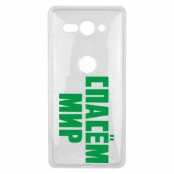 Чехол для Sony Xperia XZ2 Compact Спасем мир - FatLine