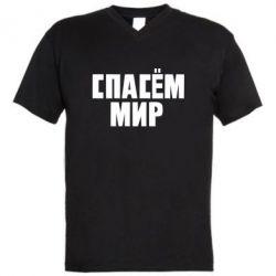 Мужская футболка  с V-образным вырезом Спасем мир - FatLine
