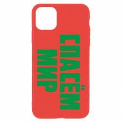 Чехол для iPhone 11 Спасем мир