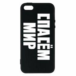 Чехол для iPhone5/5S/SE Спасем мир