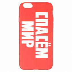 Чехол для iPhone 6 Plus/6S Plus Спасем мир