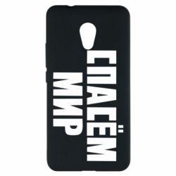 Чехол для Meizu M5s Спасем мир - FatLine