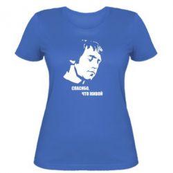 Женская футболка Спасибо что живой - FatLine