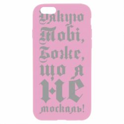 Чохол для iPhone 6/6S Дякую Тобі, Боже, що я не москаль_готичний