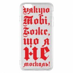 Чохол для iPhone 6 Plus/6S Plus Дякую Тобі, Боже, що я не москаль_готичний