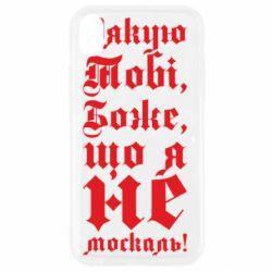 Чохол для iPhone XR Дякую Тобі, Боже, що я не москаль_готичний