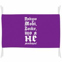 Прапор Дякую Тобі, Боже, що я не москаль_готичний