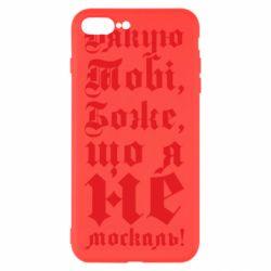 Чохол для iPhone 7 Plus Дякую Тобі, Боже, що я не москаль_готичний