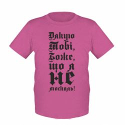 Детская футболка Спасибо Тебе, Боже, что я не москаль_готический