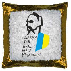 Подушка-хамелеон Дякую Тобі, Боже, що я Українець!