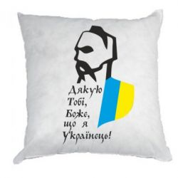 Подушка Дякую Тобі, Боже, що я Українець!