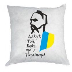 Подушка Спасибо Тебе, Боже, что я Украинец!