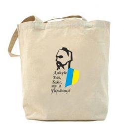 Сумка Спасибо Тебе, Боже, что я Украинец!