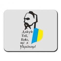 Коврик для мыши Спасибо Тебе, Боже, что я Украинец!