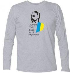 Футболка с длинным рукавом Спасибо Тебе, Боже, что я Украинец!