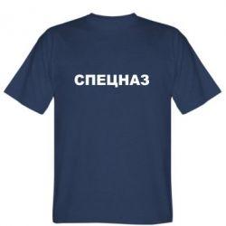 Мужская футболка Спецназ - FatLine