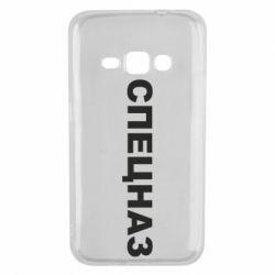 Чехол для Samsung J1 2016 Спецназ