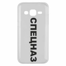 Чехол для Samsung J2 2015 Спецназ