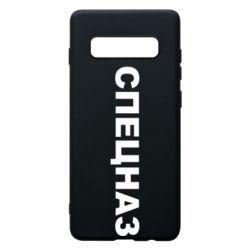 Чехол для Samsung S10+ Спецназ