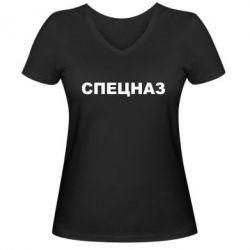Женская футболка с V-образным вырезом Спецназ - FatLine