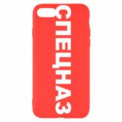Чехол для iPhone 7 Спецназ