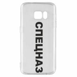 Чехол для Samsung S7 Спецназ