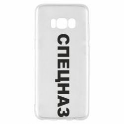 Чехол для Samsung S8 Спецназ