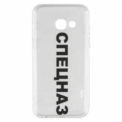 Чехол для Samsung A3 2017 Спецназ
