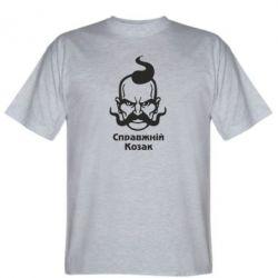 Мужская футболка Справжній український козак - FatLine
