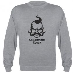 Реглан (свитшот) Справжній український козак