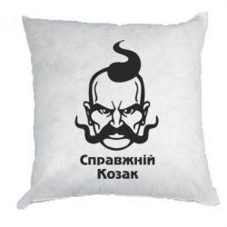 Подушка Справжній український козак - FatLine
