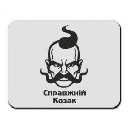 Коврик для мыши Справжній український козак - FatLine