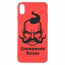 Наклейка Справжній український козак - FatLine