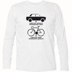 Футболка с длинным рукавом Сравнение велосипеда и авто - FatLine