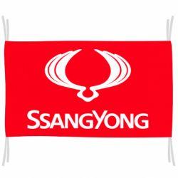 Прапор SsangYong Logo