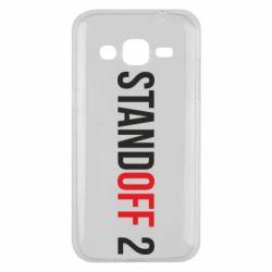 Чехол для Samsung J2 2015 Standoff 2 logo