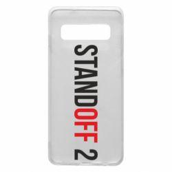 Чехол для Samsung S10 Standoff 2 logo