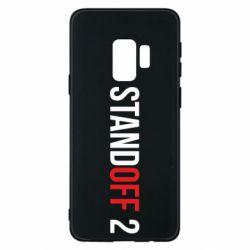 Чехол для Samsung S9 Standoff 2 logo