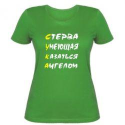 Женская футболка Стерва умеющая казаться ангелом - FatLine