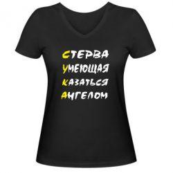 Женская футболка с V-образным вырезом Стерва умеющая казаться ангелом - FatLine
