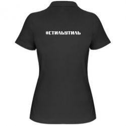 Жіноча футболка поло Стільутіль