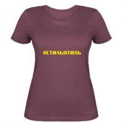 Жіноча футболка Стільутіль