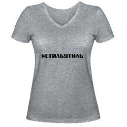 Жіноча футболка з V-подібним вирізом Стільутіль