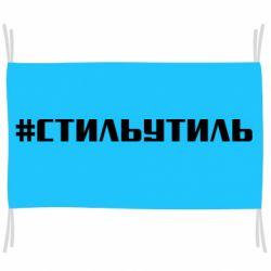 Прапор Стільутіль
