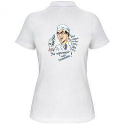 Женская футболка поло Стоматологам)